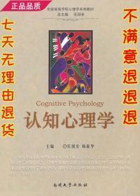 认知心理学 乐国安、 韩振华 南开大学出版社