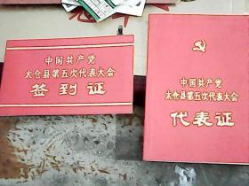 中国共产党太仓县第五次代表大会签到证 中国共产党太仓县第五次代表大会代表证 2本合售 周剑平桐城首任公安局长