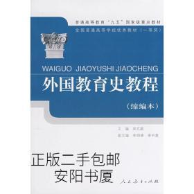 外国教育史教程9787107156335 吴式颖