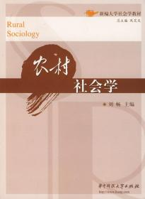 农村社会学 刘畅 华中科技大学出版社 2008年 97875609461539787560946153 风笑天