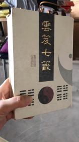 云笈七籤(精装全一册)实物图