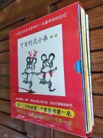 可爱的鼠小弟(1-6册)