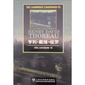剑桥文学指南:亨利·戴维·梭罗