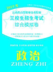 2019年最新版云南省三校生招生考试综合模拟试卷语数英政治含40张答题卡