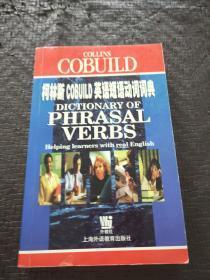 柯林斯COBUILD英语短语动词词典