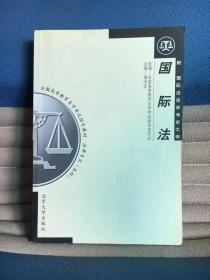 全国高等教育自学考试指定教材法律专业本科:国际法(附:国际法自学考试大纲)