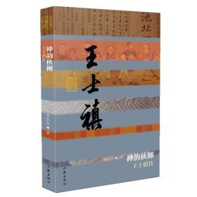 神韵秋柳——王士禛传(精装)