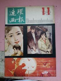 连环画报 1982.11