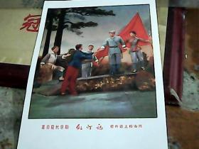 文革宣传画 革命现代京剧红灯记 第十一场 胜利前进