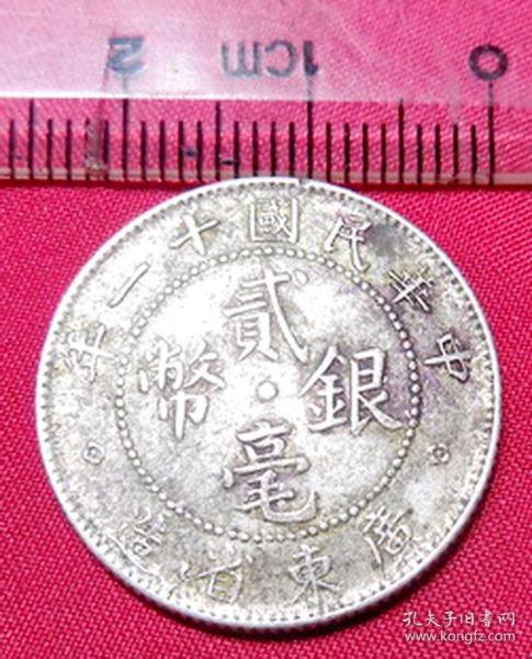 老古董 中華民國十一年 廣東省造貳毫純銀幣背20 小銀雙毫2角 保老真品 銀錢幣 YB130