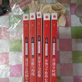 吴国平实战操盘大讲堂系列全5册