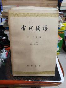 古代汉语----- 王力【全四册】