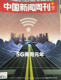 中国新闻周刊2019年21期