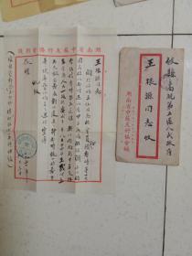 湖南省中苏友好协会1951年实寄封一枚.附信札