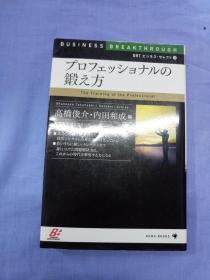 プロフェッショナルの锻え方 / 高桥 俊介/内田 和成【编】