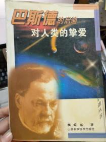 科学家的启迪丛书《巴斯德的启迪:对人类的挚爱》