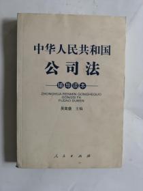 中华人民共和国公司法辅导读本