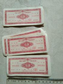 五六十年代:中国人民银行定期有奖存单 五元 100张