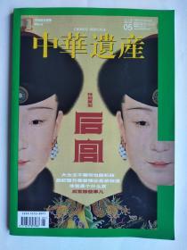 中华遗产2018-05--后宫