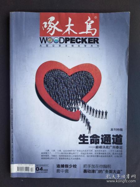 啄木鸟2008-4(总第203期)