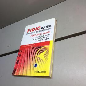 FIDIC用户指南 :红皮书和黄皮书实用指南(1999年版)