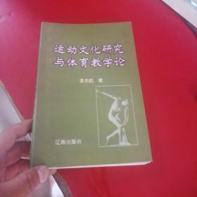 运动文化研究与体育教学论【藏书者签名】