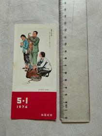 ��瀛��″�� 娓稿��绾�蹇� 1974