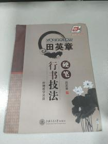 华夏万卷·田英章硬笔行书技法