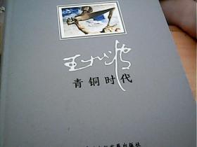 王小波(精装):青铜时代