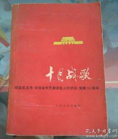 十月战歌  纪念毛主席《在延安文艺座谈会上的讲话》发表35周年(1977年一版一印)品好