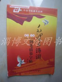 华夏万卷·毛泽东诗词钢笔描摹字帖:楷书+行楷(第2版)