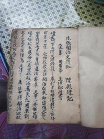 原本,清代手抄本符咒书《北极驱治符秘》,包括收捉正符,丰都解治符秘,圆光符科。。40页