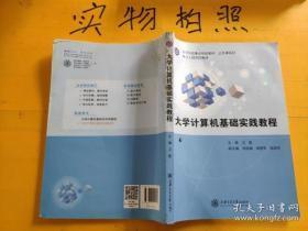 特价图书大学计算机基础实验教程9787313149565