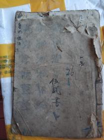 原本,符咒书《鲁班符法》。54页