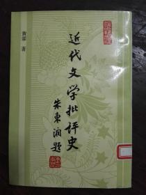 近代文学批评史/中国文学批评通史之七(繁体竖排,覆膜平装右翻)