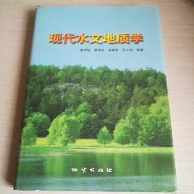 现代水文地质学