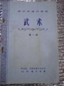 武术(第一册)