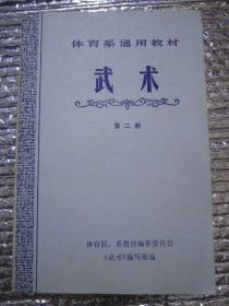 武术(第二册)