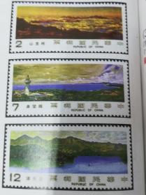 专170台湾山水邮票(70年版) 原胶全品