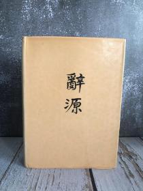 辞源 一 (修订本)
