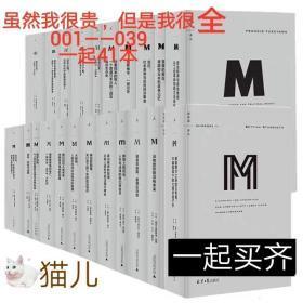 理想国译丛全套  1—39册(分享本)