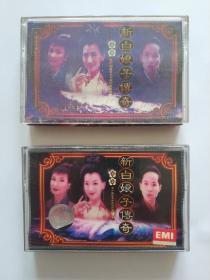 新白娘子传奇磁带 高胜美 左宏元 千年等一回 1盘38元。