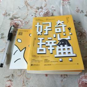 好奇心辞典