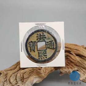 洪熙通宝古钱币自然包浆老钱币老铜钱古泉货币古董古玩古币收藏币