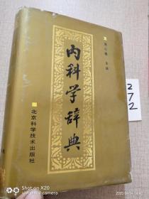 内科学辞典