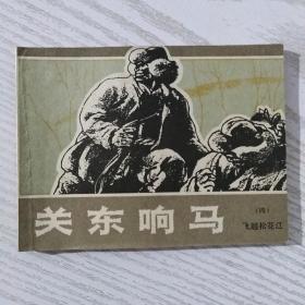 《关东响马》之四--飞越松花江 (1987年一版一印)