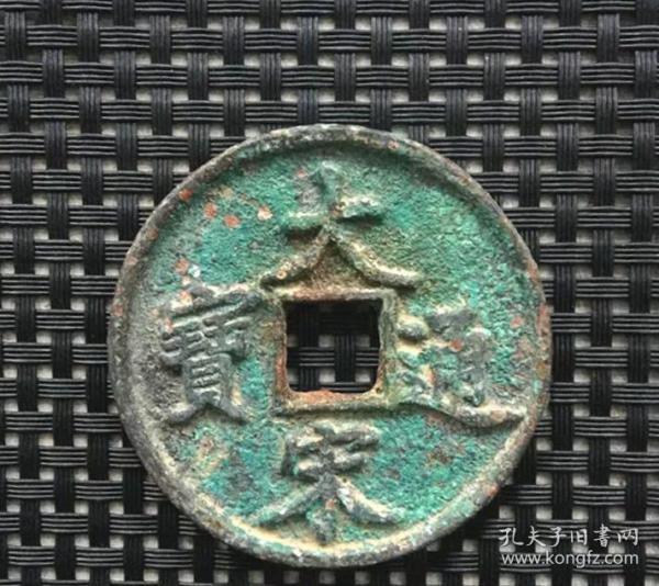 古钱币收藏钱币 大宋通宝当十包浆老道