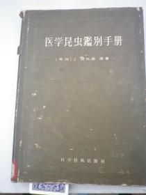 医学昆虫鉴别手册