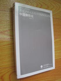 中国佛性论(凤凰文库 · 宗教研究系列)