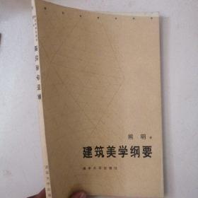 建筑美学纲要(作者签赠本)
